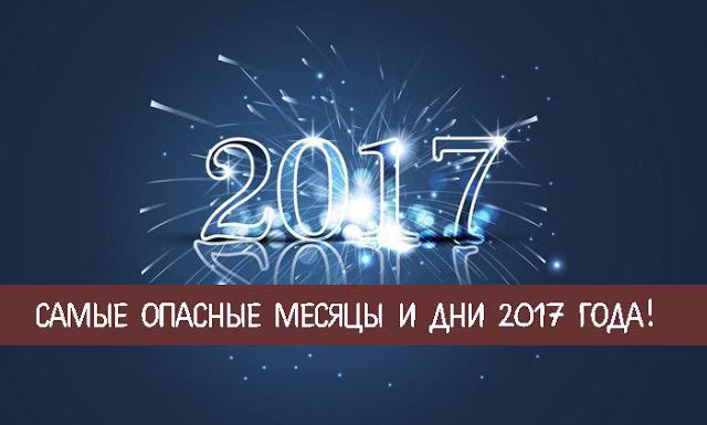 Самые опасные месяцы и дни 2017 года