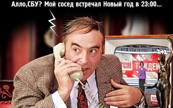 Как украинцы слушали новогод…