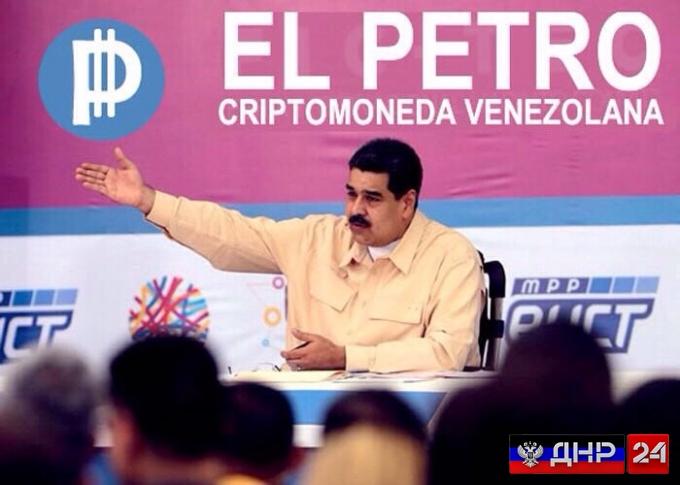 Венесуэла запускает собственную криптовалюту El Petro