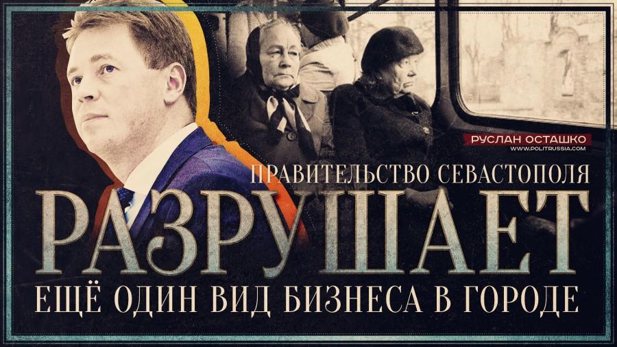 Севастопольское правительств…