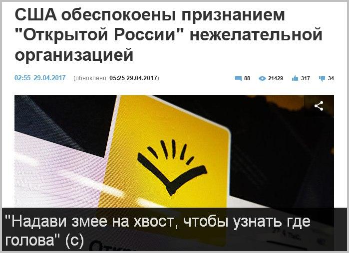 Вашингтон глубоко обеспокоен решением властей России внести группировку беглого олигарха Ходорковского в список нежелательных организаций