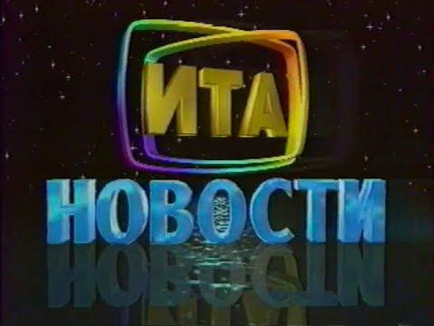 ИТА-Новости (1 канал, 07.10.1993)