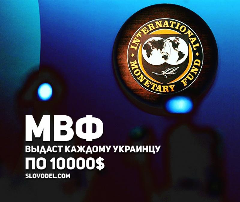 МВФ выдаст каждому украинцу по 10.000$. Что, съели, москали?