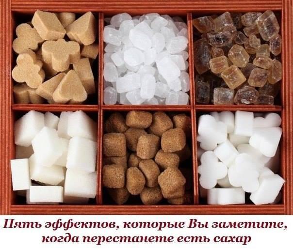 🍀Пять эффектов, которые Вы заметите, когда перестанете есть сахар