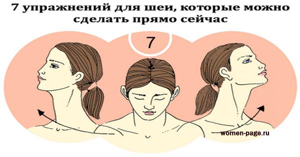 7 полезных упражнений для шеи, которые можно сделать где угодно