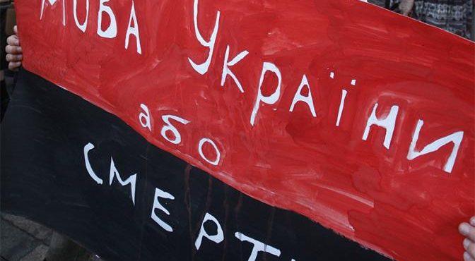 Каратели Порошенко «русский …