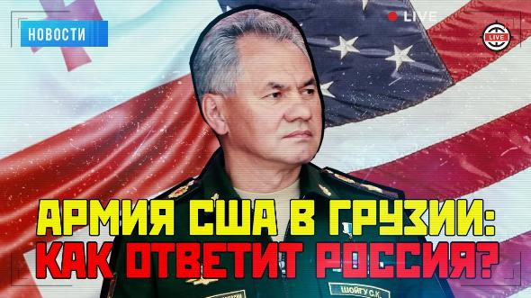 Россия жёстко ответит на агрессивные шаги США в Грузии