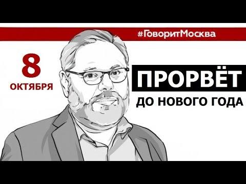 Схватка Путина с либералами. Схватка будет доведена до конца. Михаил Хазин.