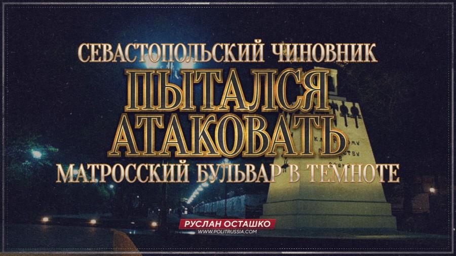 Севастопольский чиновник пыт…