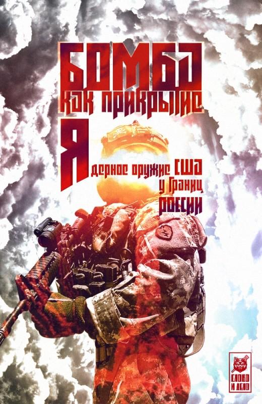 Бомба как прикрытие. Ядерное оружие у границ России.