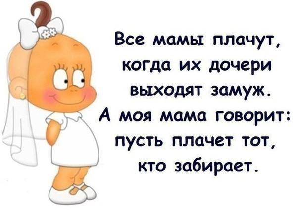 Поздравление женщине выдающей свою дочь замуж