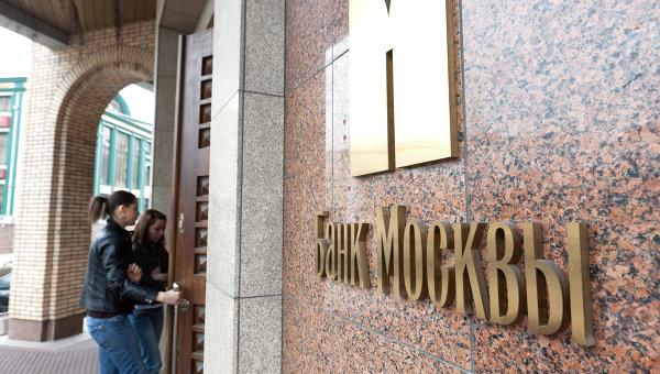 Банк Москвы вводит единую пр…