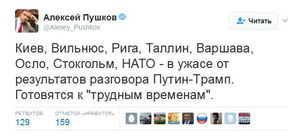 Пушков: НАТО в ужасе от результатов разговора Путина и Трампа