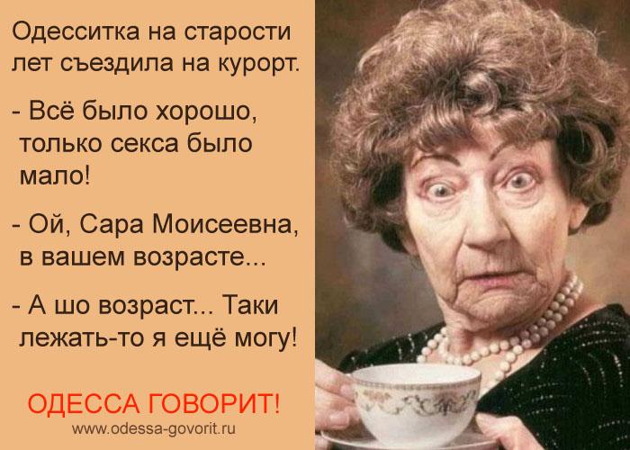 Алё! Говорит Одесса!!!