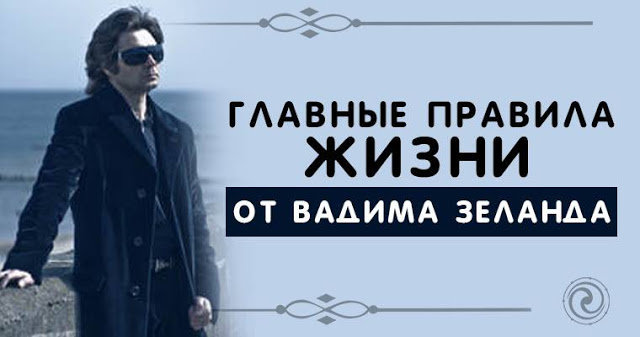Главные правила жизни от Вадима Зеланда