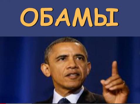 Санкция для Обамы.