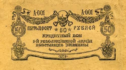 История о том, как Нестор Иванович Махно деньги печатал