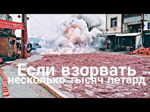 ВЗРЫВ НЕСКОЛЬКИХ ТЫСЯЧ ПЕТАРД | EXPLOSION OF THOUSANDS OF FIRECRACKERS