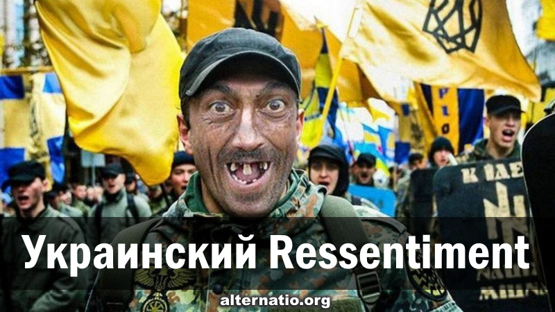 Украинский Ressentiment