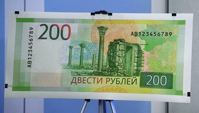 Новые 200-рублевые купюры продают в Казани по 300 рублей