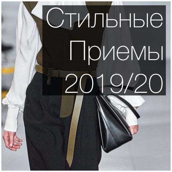 СТИЛЬНЫЕ ПРИЕМЫ 2019/20