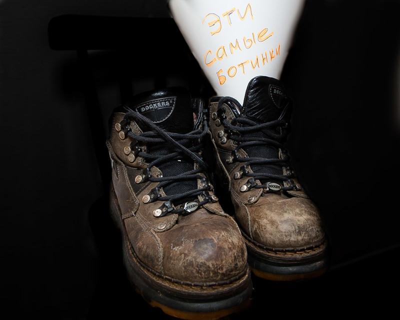 Эти самые ботинки...