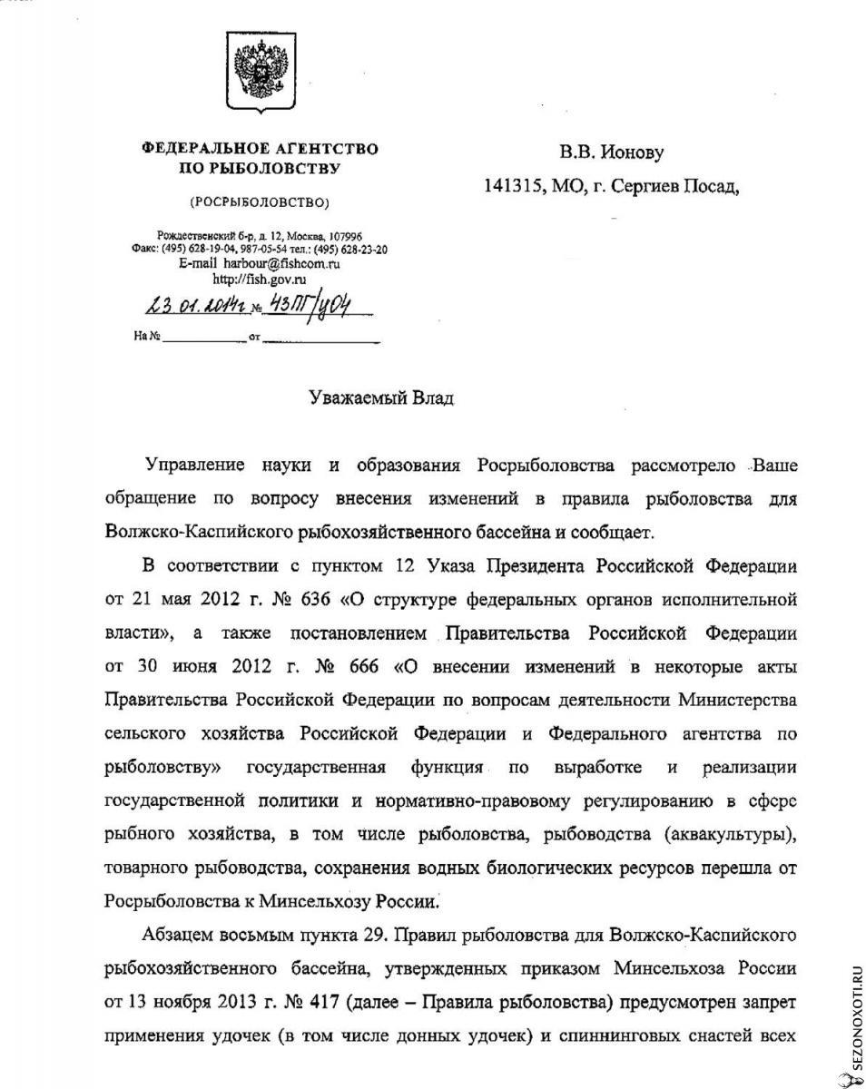 указ о рыбалке в россии