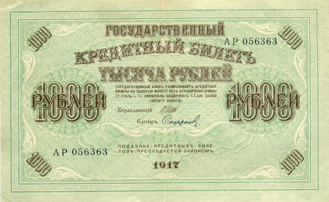 Свастика на советских деньгах