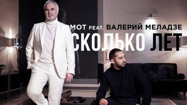 Мот feat. Валерий Меладзе – Сколько лет (премьера клипа, 2019)