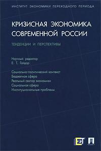 Кризисная экономика современной России: тенденции и перспективы. Егор Гайдар.