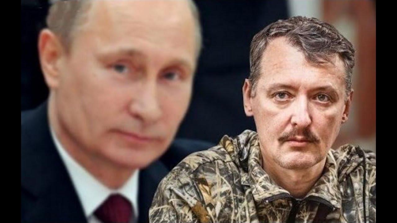 Стрелков пошел против Путина в поисках былой славы