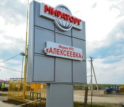 Первый животноводческий комплекс агрохолдинга «Мираторг» официально открыт в Калужской области