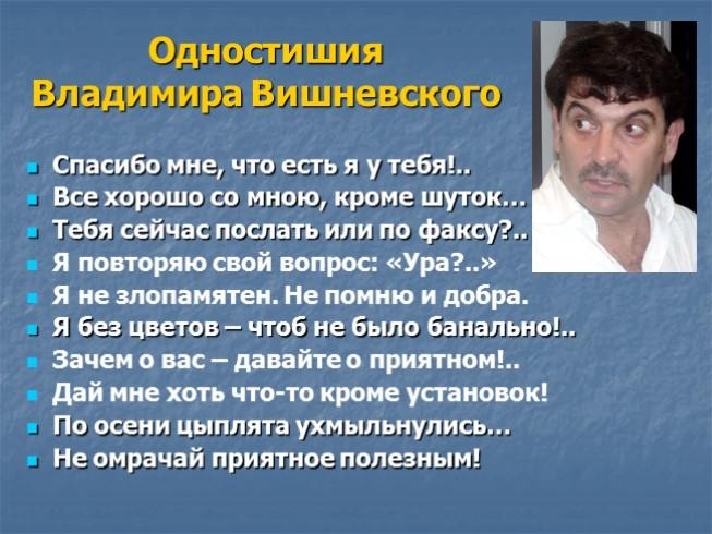 В. Вишневский. Одностишия.