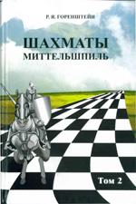 «Шахматы. Миттельшпиль». Том второй