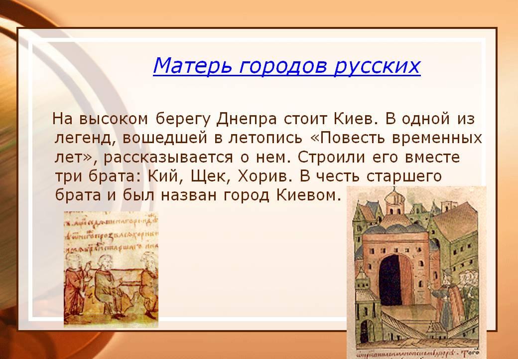 Мать городов русских: в Госдуме предложили создать Русь со столицей в Киеве
