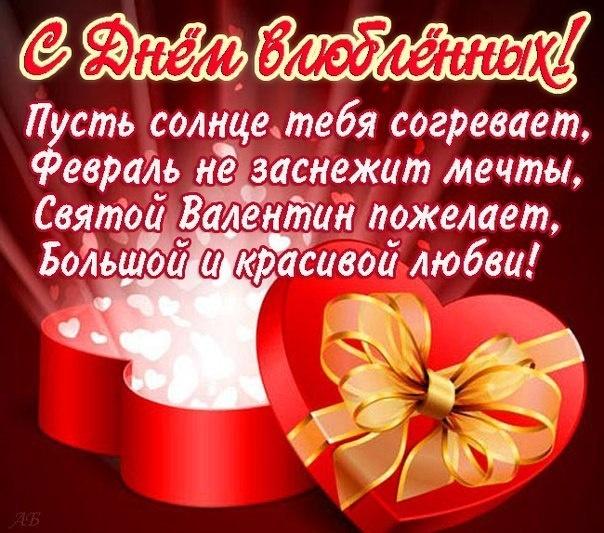 Поздравление к дни святого валентина