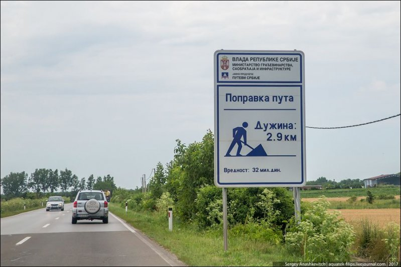 Несколько раз попадали на ремонтирующиеся дороги и нужно сказать, что в Сербии этот процесс организован просто идеально. авто, автопутешествие, движение, дороги, путешествие, сербия, фото, фоторепортаж