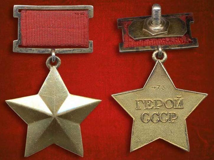 Первый и последний герои СССР