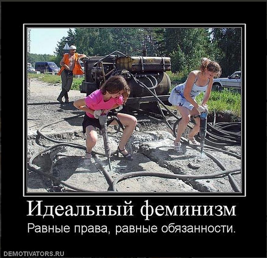 Феминизм российским женщинам не по карману...