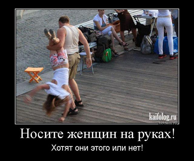 Русские демотиваторы про девушек