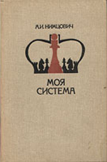 """Это самая лучшая книга !!!! """"Моя система: Шахматная блокада. Моя система. Моя система на практике"""""""