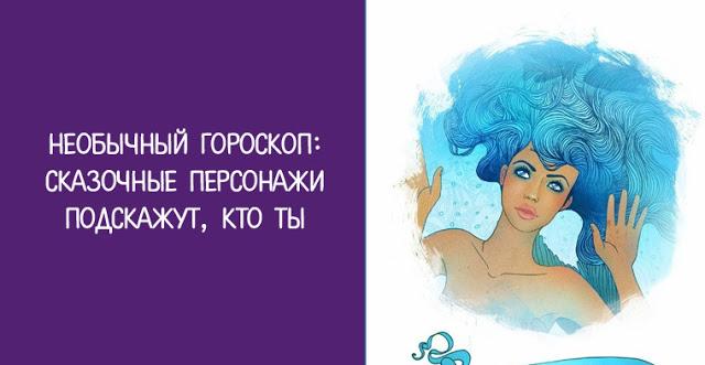 Картинки по запросу Необычный гороскоп: Сказочные персонажи подскажут Кто ты!