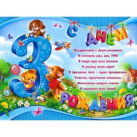 С днем рождения доченьки 3 года родителям