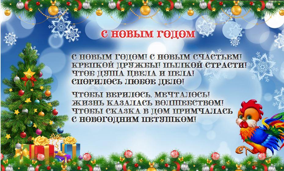 Веселые поздравления на Новый Год Петуха!