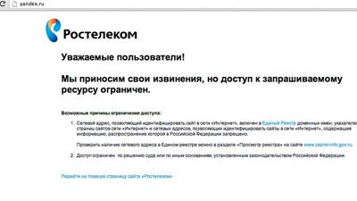 «Ростелеком» заблокировал «Яндекс» на 23 минуты