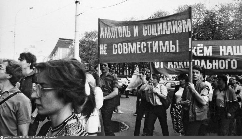 Как Горбачев боролся с алкоголизмом в СССР?