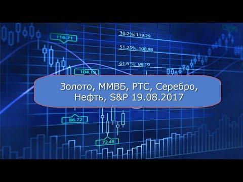 Обзор. Золото, ММВБ, РТС, Серебро, Нефть, S&P 19.08.2017