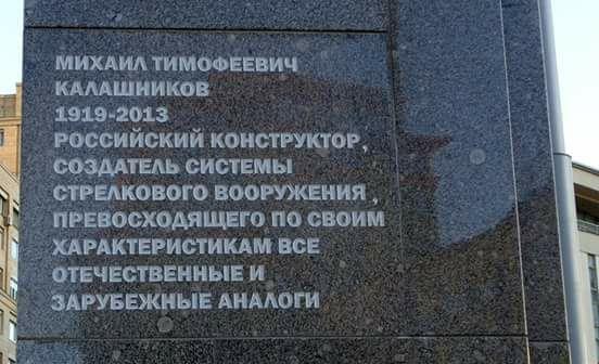 Это уже ни в какие ворота не лезет: На памятнике Калашникову обнаружились новые ошибки