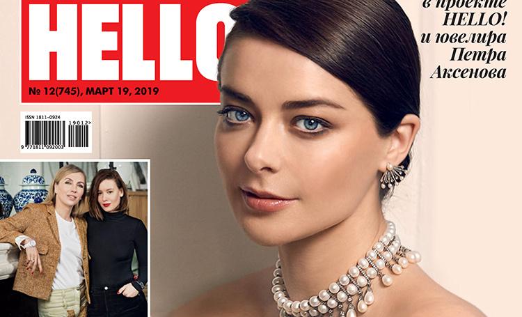 Марина Александрова стала героиней fashion-номера HELLO!, посвященного русскому стилю