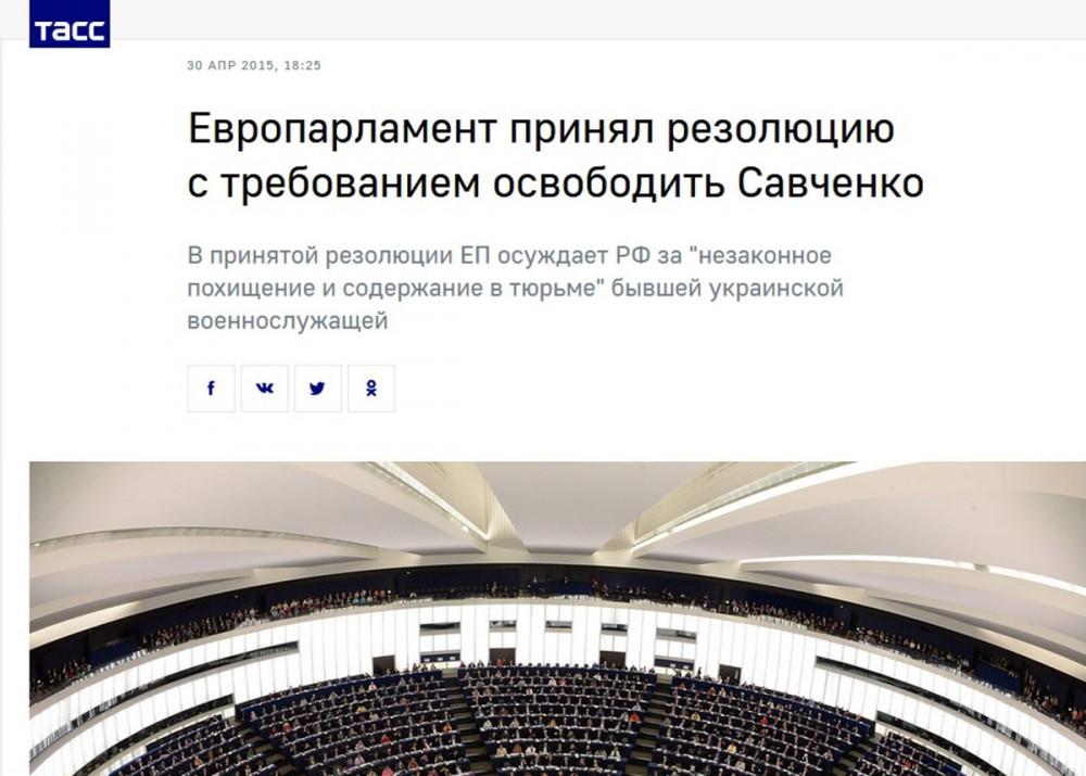 """А почему, Европарламент уже не требует """"СВОБОДУ НАДЕ САВЧЕНКО""""?"""